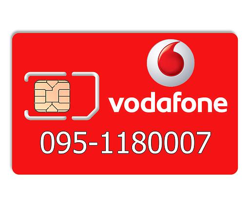 Красивый номер Vodafone 095-1180007, фото 2