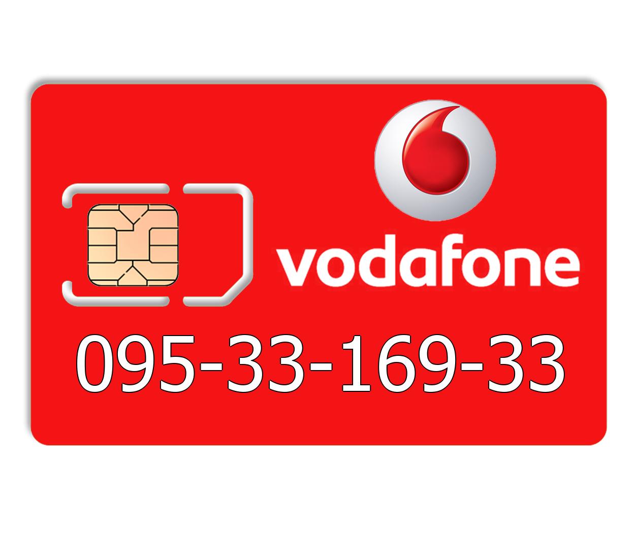 Красивый номер Vodafone 095-33-169-33