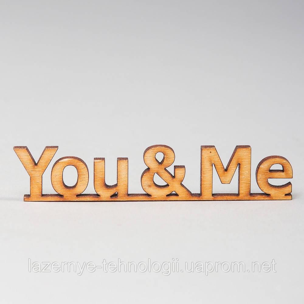 "Слова из дерева ""You & Me"""