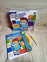 Детская интерактивная говорящая книжка 3103 на русском и английском языке с водным маркером