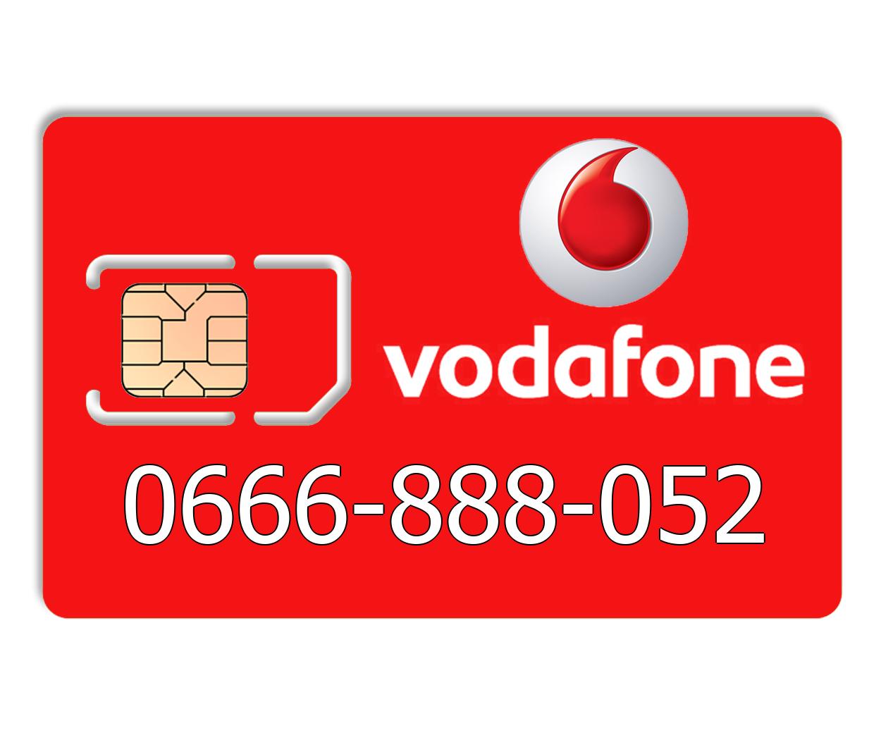 Красивый номер Vodafone 0666-888-052
