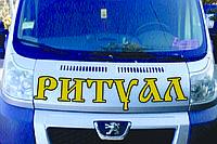 """Наклейка на авто """"Ритуал"""" (ритуальные услуги)"""