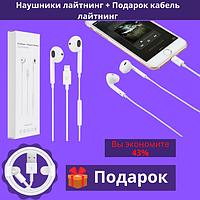 Лайтнинг наушники для Айфона \ Lightning наушники для iPhone 7, 7+, 8-8+, X - XS, iPhone 12