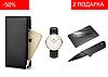 Мужское портмоне Baellerry Classic New + часы в подарок!
