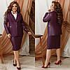 Женский стильный деловой костюм: прямая юбка и классический пиджак, батал большие размеры, фото 2