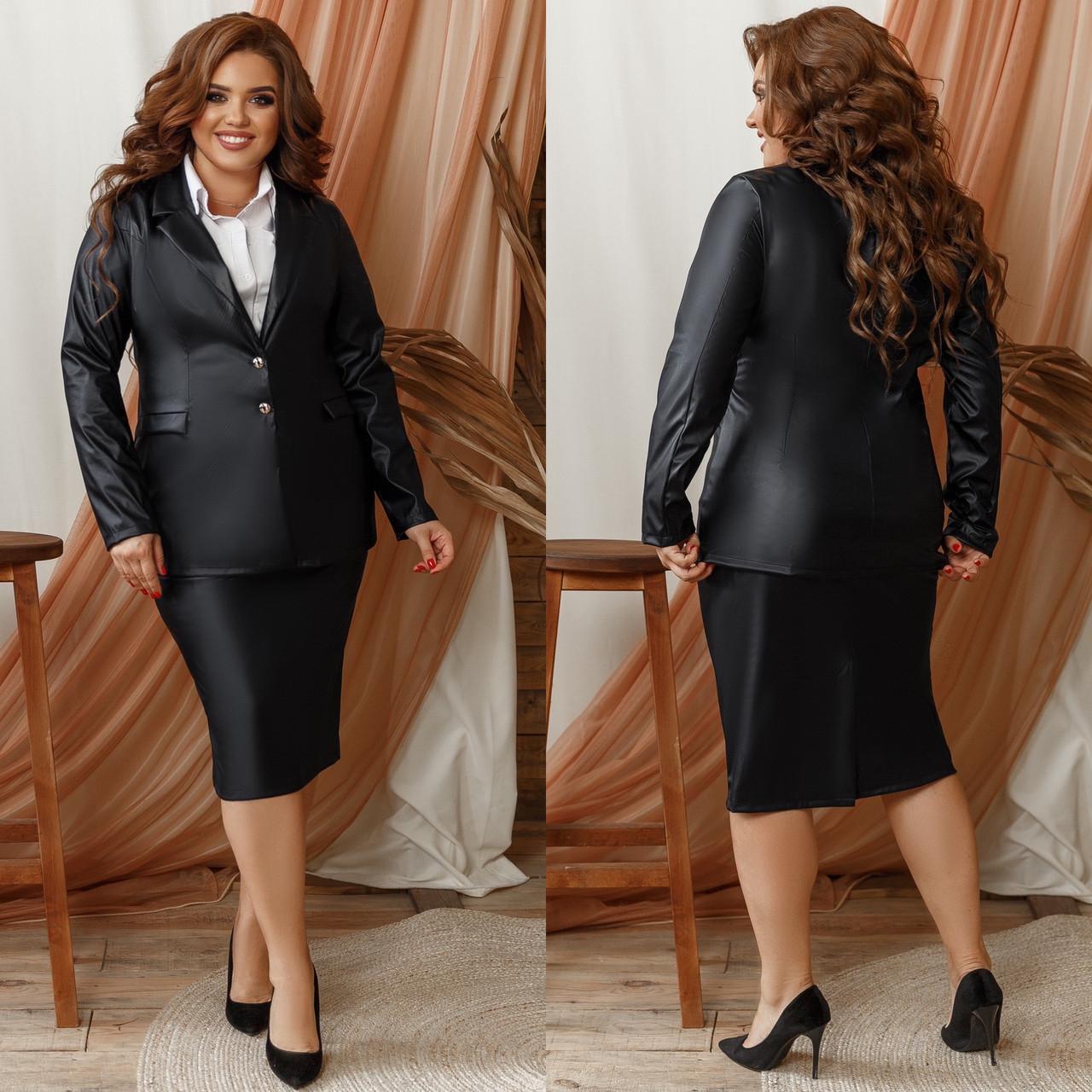 Женский стильный деловой костюм: прямая юбка и классический пиджак, батал большие размеры