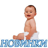 Подгузники это современное, одноразовое, детское, гигиеническое бельё.