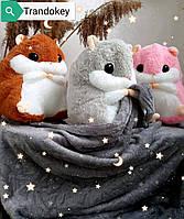 Оригинальный подарок! Плед-игрушка Хомяк 3в1(плед+игрушка+подушка). Плед размером 110*160 см.