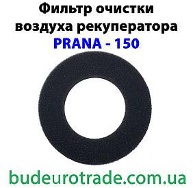 Дополнительный многоразовый фильтр очистки воздуха для Рекуператора Prana 150 Клас G2