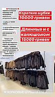 Жіноча норкова жилетка 3XL коричнева скандинавська норка гарантія 1 рік