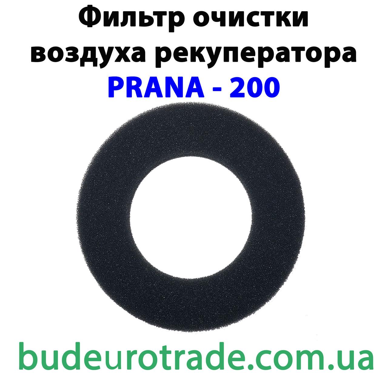 Додатковий багаторазовий фільтр очищення повітря для Рекуператора Prana 200 Клас G2