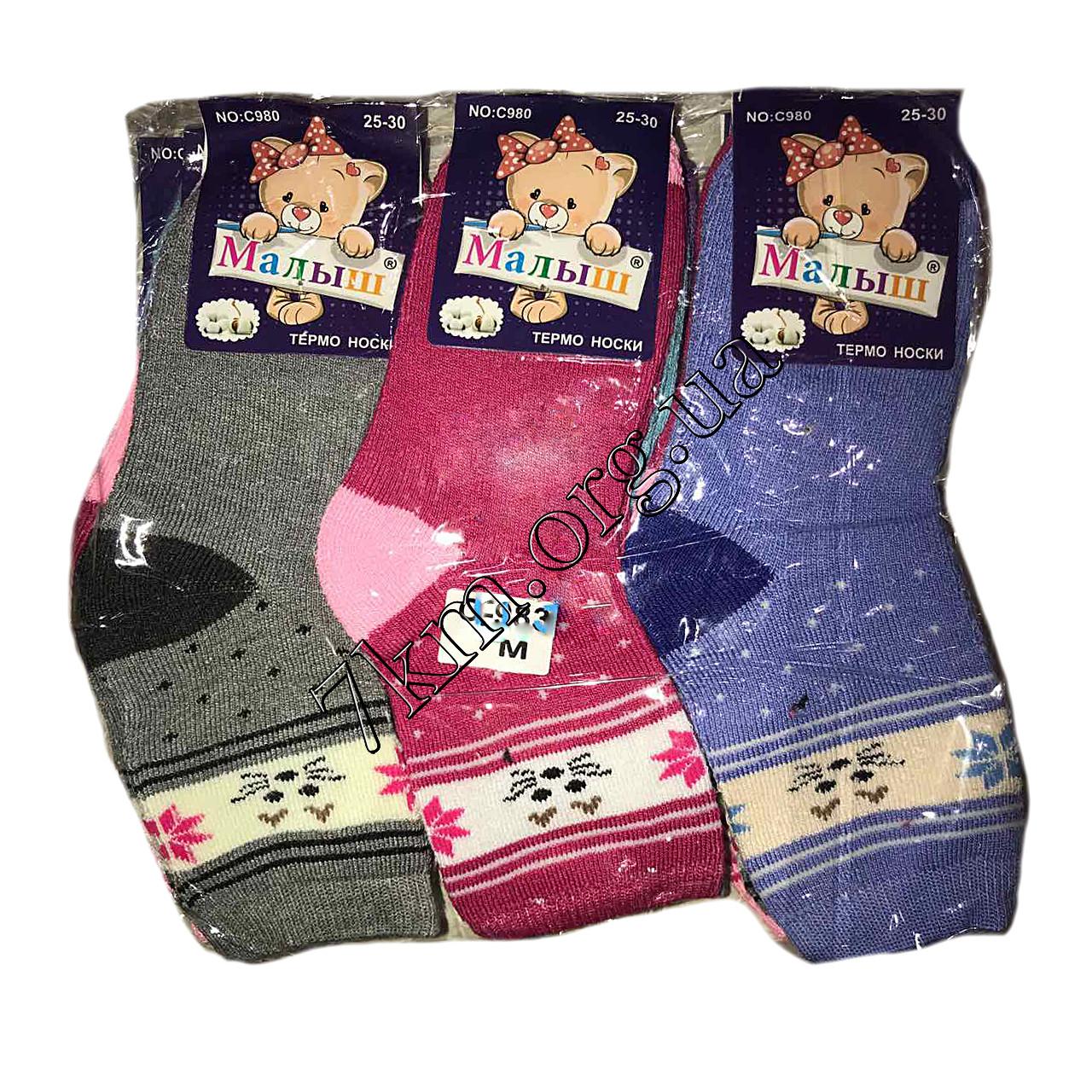 Носки детские для девочек 30-35 р махровые Малыш Оптом C-983 L