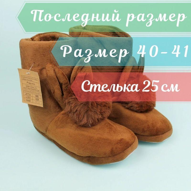 Плюшеві чобітки тапочки для дівчинки Вушка тм Giolan розмір 36-37,38-39,40-41