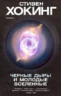 Черные дыры и молодые вселенные   Стивен Хокинг