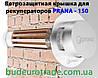 Ветрозащитная крышка для Рекуператоров Prana-150