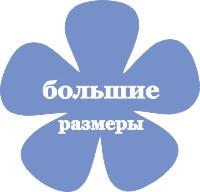 Размерная сетка женская одежда больших размеров украинского производителя teens.ua на основе ГОСТов СССР