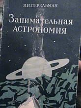 Перельман. Цікава астрономія. М., 1954