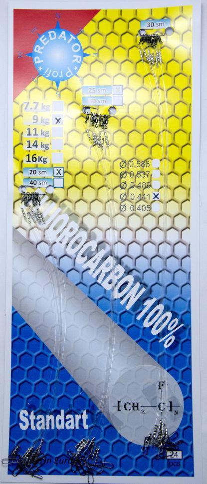 Набор поводков Fluorocarbon 100% Standart (на листе 24шт)