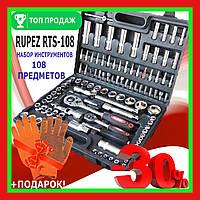 Набор инструментов Rupez RTS-108 (108 единиц) Ручной инструмент (набор из 108 предметов)