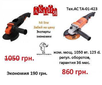 Угловая шлифовальная машина Tex.AC ТА-01-423