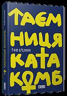 Книга для дітей та  підлітків Таємниця катакомб