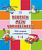 Словник для запису слів з німецької мови. 1-4 класи