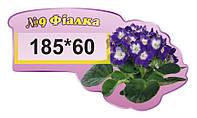 """Табличка на двери группа """"Фіалка"""""""