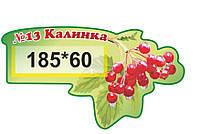 """Табличка на двери группа """"Калинка"""""""