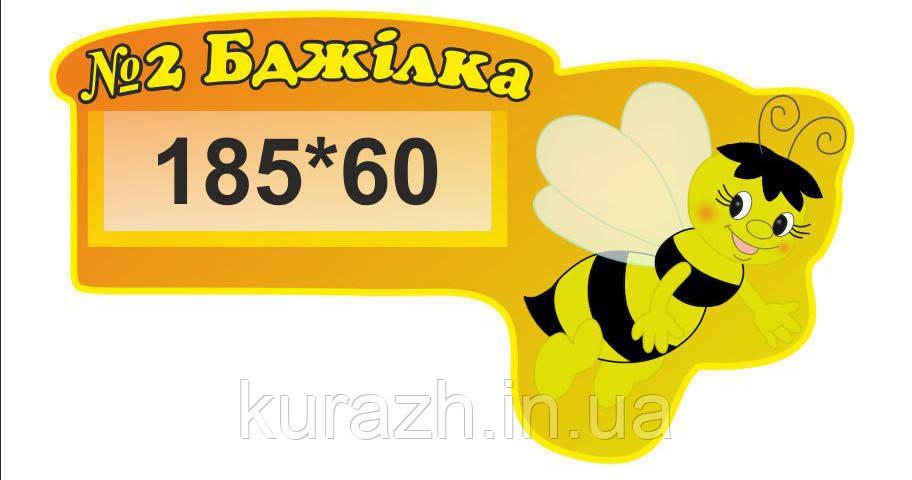 """Табличка на двери группа """"Бджілка"""""""