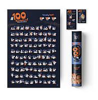 Мотивационный скретч-постер 100 больших дел Kamasutra Edition оригинальный прикольный подарок