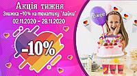"""7 дней в стиле """"Like"""" 💗 10%"""