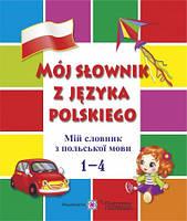 Словник для запису слів з польської мови. 1–4 класи