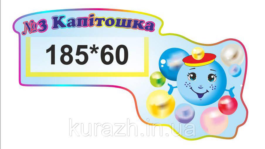 Капітошка — Дитячий садок #38 в Сумах Яблунька | 509x904