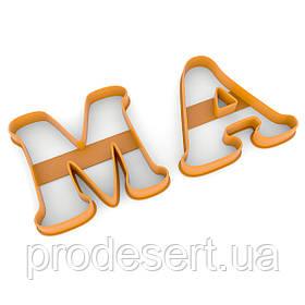 Вырубка для пряников МАМА (2 буквы) 8*8 см (3D)