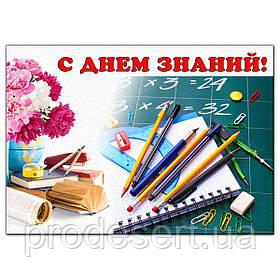 Школа З Днем Знань 1 вафельна картинка