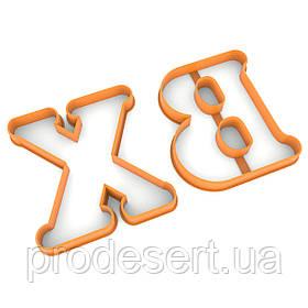 Вырубка для пряников Буквы ХВ 8 см (3D)