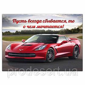 Автомобіль 2 вафельна картинка