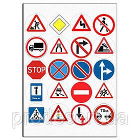 Дорожні знаки вафельна картинка