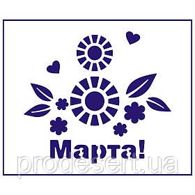 Трафарет 8 Марта 1 11*10 см (TR-1)