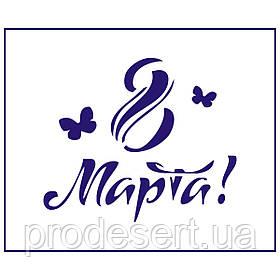Трафарет 8 Марта 12 8.5*10 см (TR-1)