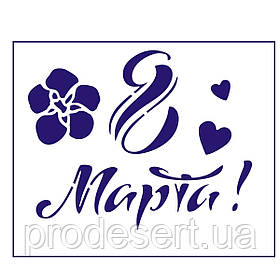 Трафарет 8 Марта 8 10*12 см (TR-1)