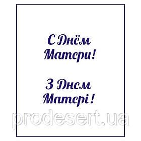 Трафарет День матери-11 3*5.5 см (TR-1)