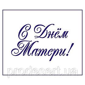 Трафарет День матери-13 6.5*11 см (TR-1)