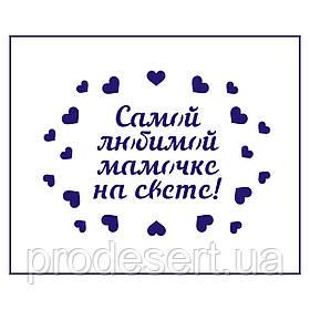 Трафарет День матери-15 8*11 см (TR-1)