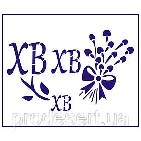 Трафарет Пасха-14 8,4*13 см (TR-1)