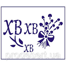 Трафарет Великдень-14 8,4*13 см (TR-1)