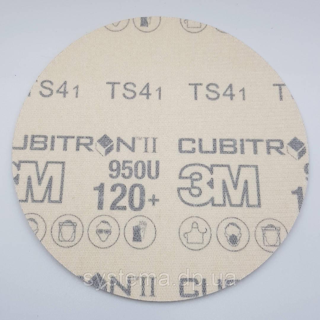 Шлифовальный круг без отверстий, диаметр 127 мм, Р120+ - 3M Cubitron II Hookit 950U