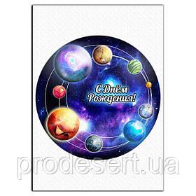 Космос 2 вафельна картинка