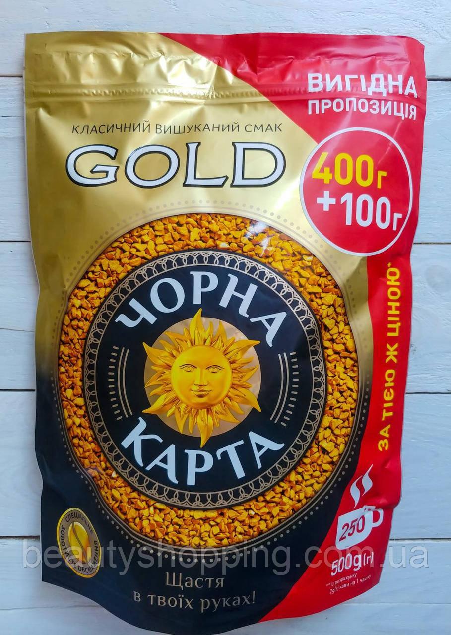 Черная Карта Gold растворимый кофе 500 гр