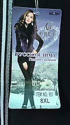 Жіночі лосини штани з начосом розмір 8XL 12 шт в уп.